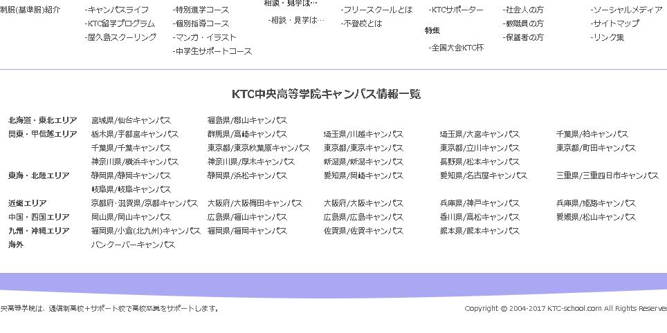 KTC中央高等学校HPより引用
