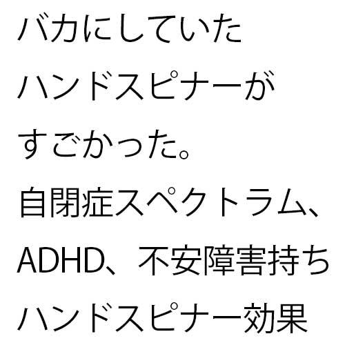 バカにしていた ハンドスピナーがすごかった。自閉症スペクトラム、ADHD、不安障害持ちハンドスピナー効果