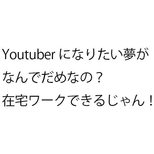 Youtuber になりたい夢がなんでだめなの?在宅ワークできるじゃん!