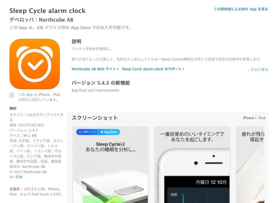 Sleep Cycle alarm clock in iTunes