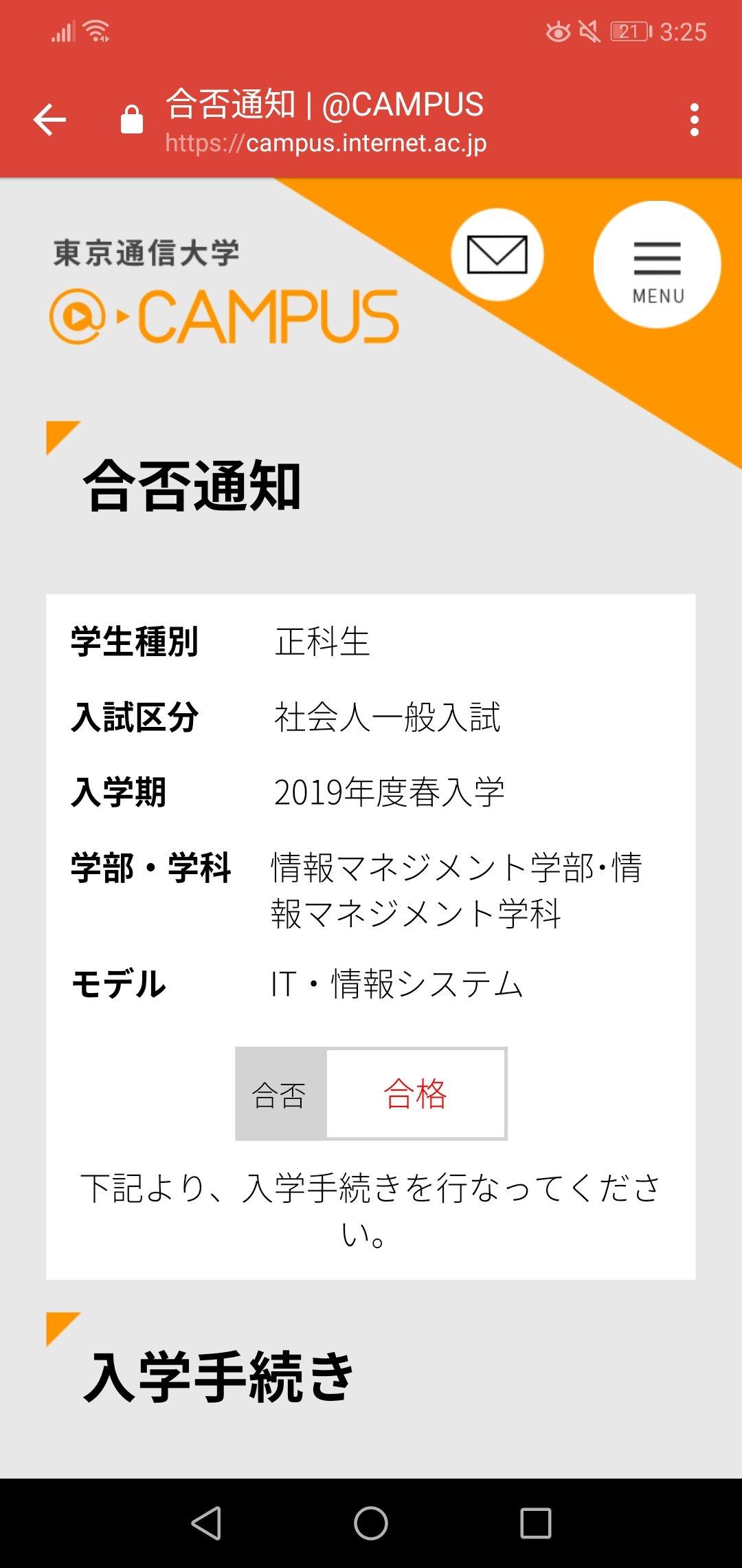 祝大学合格!21才、来年から東京通信大学で一年生