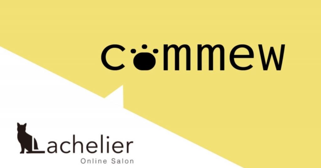 commew(こみゅー)
