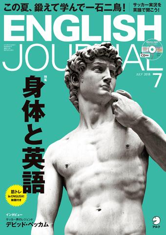 【English Journal July】の感想。意外と知らない身体のパーツ英語。⚠︎ネタバレ