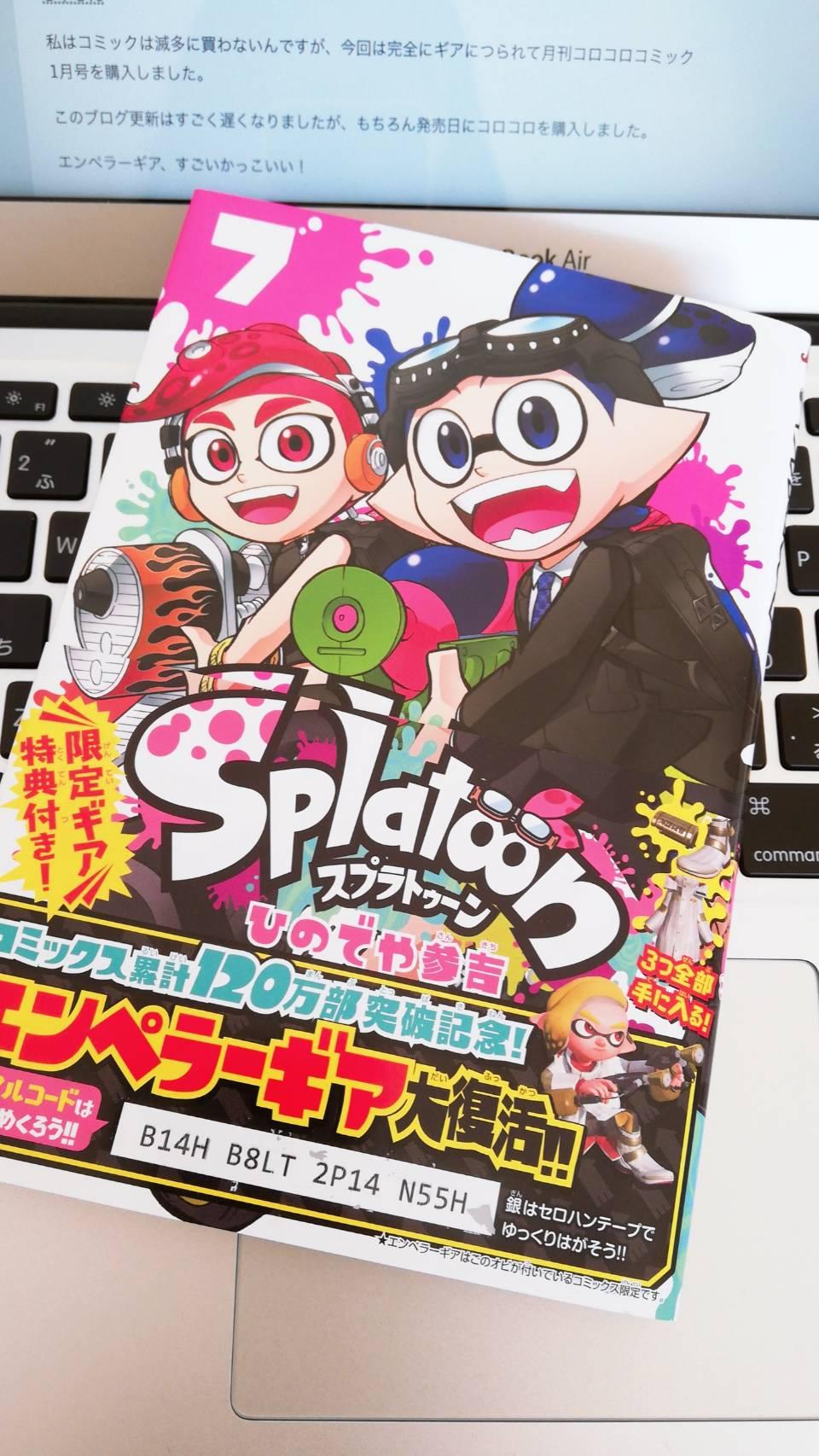 【漫画スプラトゥーン7】ひのでや参吉、スプラのエンペラーギアをゲットした!
