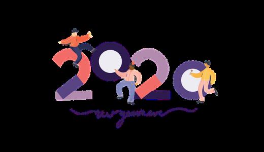 2020目標